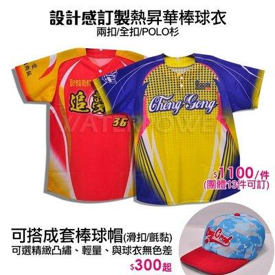 團體球衣訂做/球衣訂製/熱昇華/熱轉印/棒球衣訂做/校隊系隊,輕量化網衣運動服,1100元/件