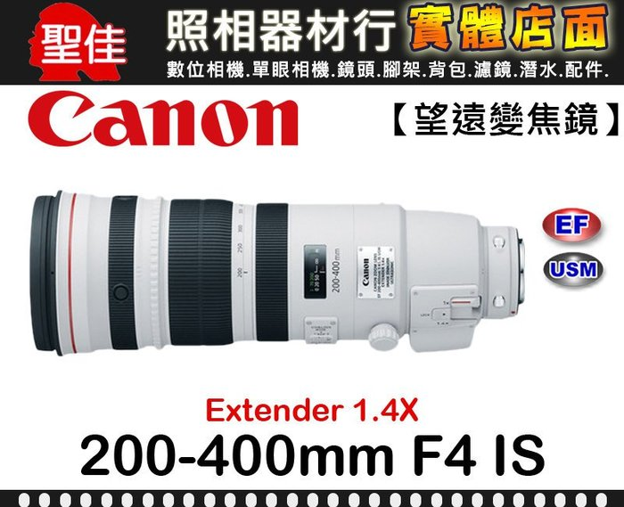 【聖佳】CANON  200-400mm F4L IS USM Extender 1.4x 彩虹公司貨