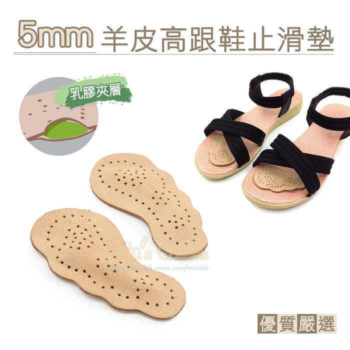 糊塗鞋匠 優質鞋材 D16 5mm羊皮高跟鞋止滑墊 1雙 乳膠夾層 涼鞋防滑墊 防滑貼 高跟鞋止滑貼 前掌墊 前掌貼
