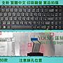 【漾屏屋】聯想 Lenovo G580 G580A G585 G590 全新 繁體 中文 筆電 鍵盤