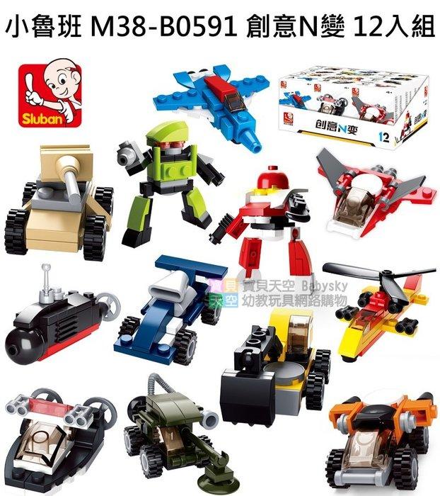 ◎寶貝天空◎【小魯班 M38-B0591 創意N變 12入組】小顆粒,城市工程軍事機器人玩具,可與樂高積木組合玩