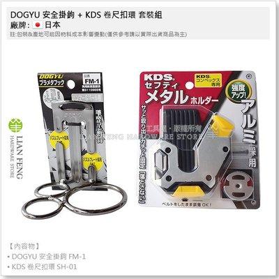【工具屋】DOGYU 安全掛鉤 FM-1 + KDS 卷尺扣環 SH-01 套裝組 可搭配腰帶 3孔掛勾 防墜 高空作業
