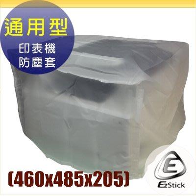 【Ezstick】印表機防塵套 - P01 通用型 (460x485x205mm)  PVC半透明材質、防塵抗污