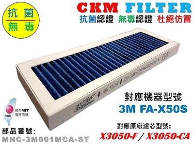 【CKM】適 3M 淨呼吸 淨巧型 FA-X50S 抗菌 抗敏 活性碳靜電濾網 濾芯 同X3050-CA X3050-F