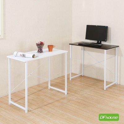 【You&Me】~DFhouse新品上市 卡洛斯80公分多功能工作桌*兩色可選*-辦公桌 電腦桌 書桌 多功能