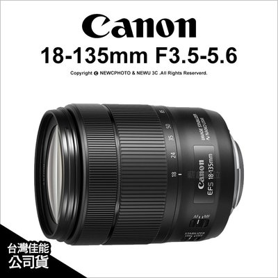 【薪創台中】Canon EF-S 18-135mm f3.5-5.6 IS USM 鏡頭 公司貨