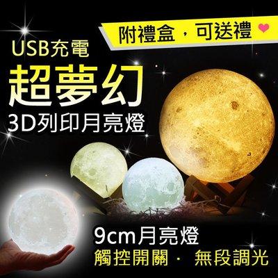 貝比幸福小舖【91099-U】USB充電3D列印可調光觸控月亮燈+禮盒-9CM 月球夜燈 求婚 禮物 裝飾燈 婚禮布置