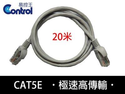 【易控王】20米 CAT5E高速網路線 RJ45 機器壓製成型 CAT.5網路線 (30-645)
