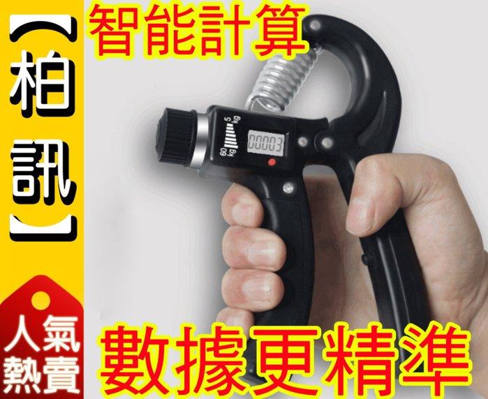 【最新智能計算!】電子握力器 握力器 測力計 鍛練 手腕 考指力器 健身 握力圈 握力計 測力計 測力器