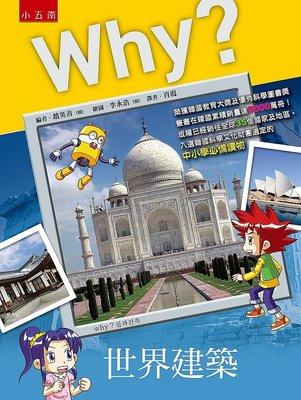 9789577633262 【大師圖書五南圖書】Why?世界建築