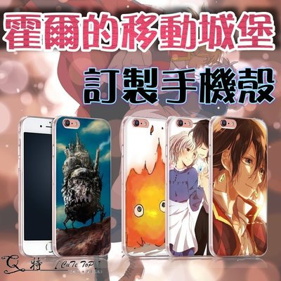 Q特 霍爾的移動城堡 宮崎駿【TO09】客製化手機殼 iPhone Xs、Xs Max、XR、iPhone X、i8