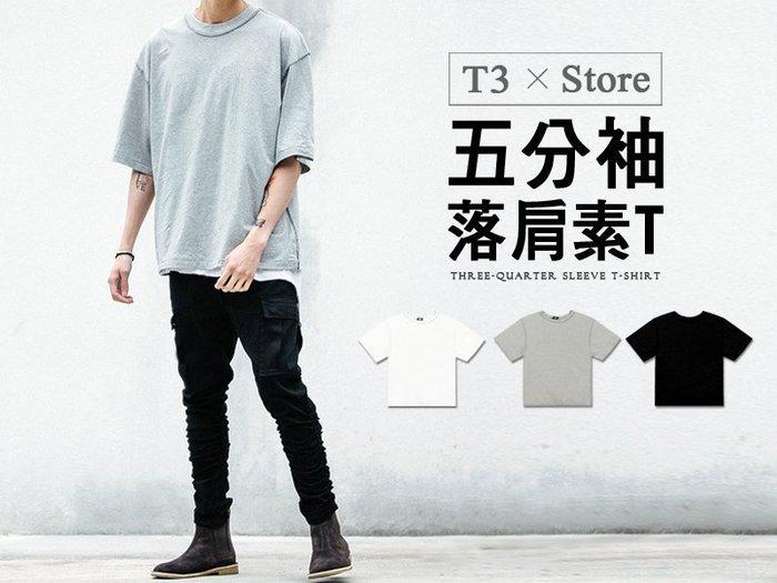 【T3】落肩五分袖素T 高磅數300G 素T 落肩 寬鬆 寬版 情侶短T 五分袖 短袖T恤 半截袖【MT04】