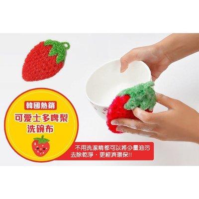 【NF0212韓國熱銷可愛草莓洗碗布】超萌 韓國可愛草莓水果 洗碗巾 百潔布 刷碗布 不沾油不傷手小二雜貨鋪*