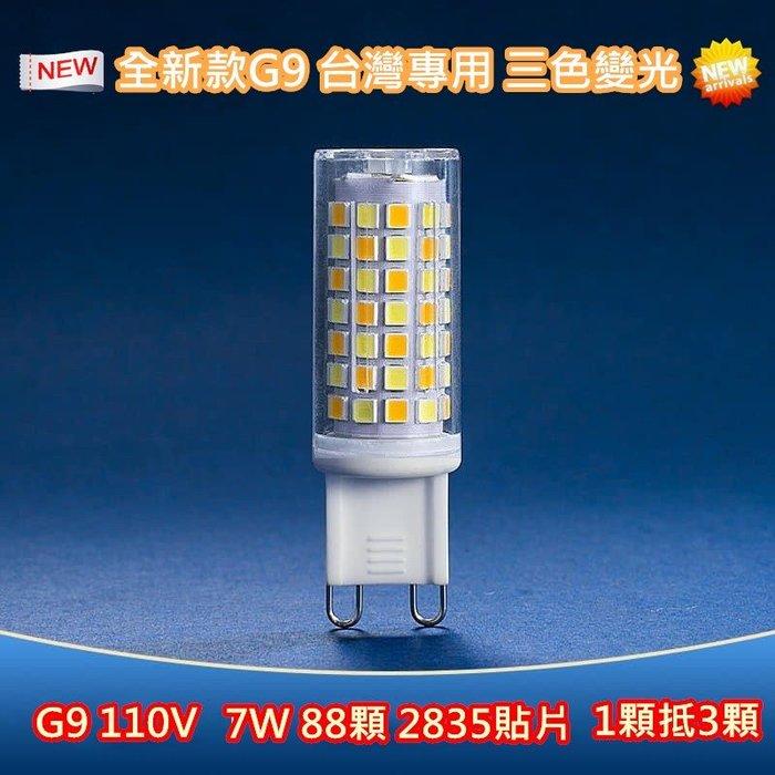 LED G9 7W 110V 三色變光台灣專用 豆燈 豆泡 全新陶瓷超高亮2835燈珠高亮 現貨供應當天寄送