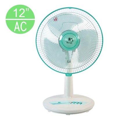 (免運費)南亞 NANYA 12吋桌扇 電扇 電風扇 涼風扇 EF-9812