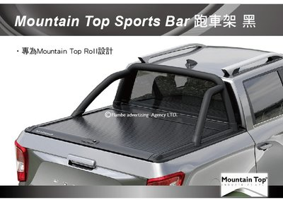 ||MRK|| Mountain Top Sports Bar 黑色 VW Amarok 防滾籠 跑車架 安裝另計