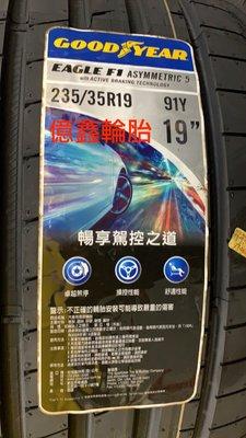 《億鑫輪胎 三峽店》固特異 F1A5  德國廠  新鮮到貨  早鳥特賣 235/35/19  特價優惠中