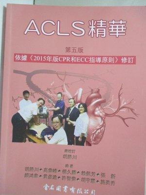 【書寶二手書T1/大學理工醫_DKP】ACLS精華(第五版)_胡勝川等 台北市