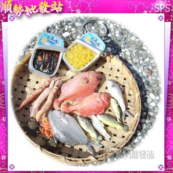 【順勢批發站】台灣美食,魚罐頭鑰匙圈 烏魚子罐頭鑰匙圈 台灣紀念品 仿真食品 新品上市