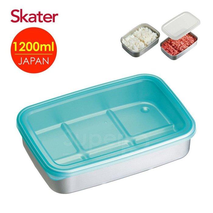 現貨/附發票 (小捲兒小舖) 台灣公司貨 Skater 急速冷凍保鮮盒-1200ml 日本製