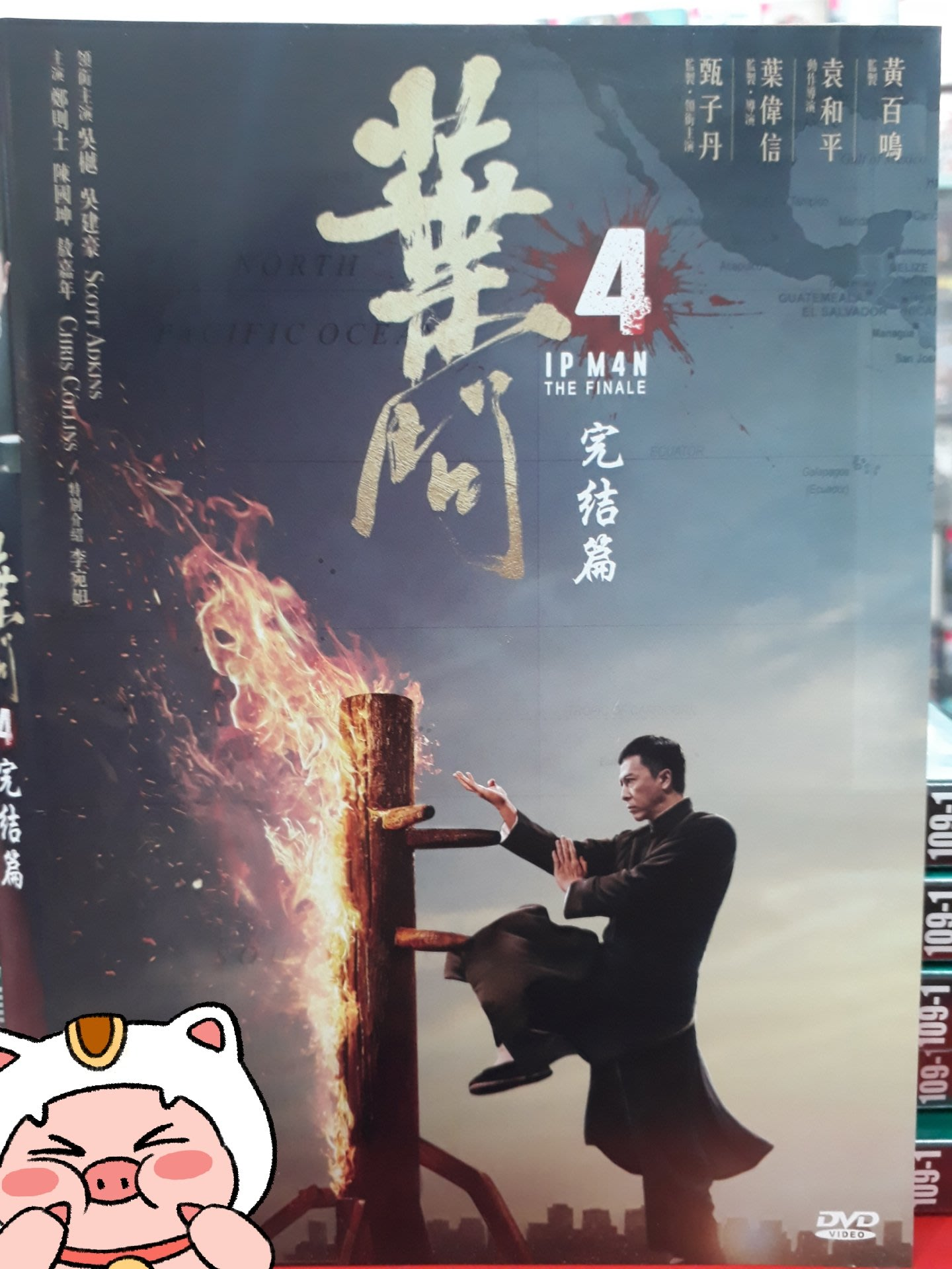 APPLE 影音 台灣正版二手DVD【@葉問4@】