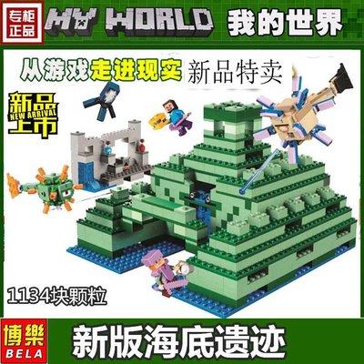 樂高我的世界系列海底遺跡21136兒童益智拼裝積木男孩子6-7-8-9歲