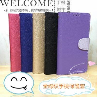 手機城市 華碩  ASUS ZenFone Live (L1) (ZA550KL) 手機殼 保護皮套  手機套  皮套