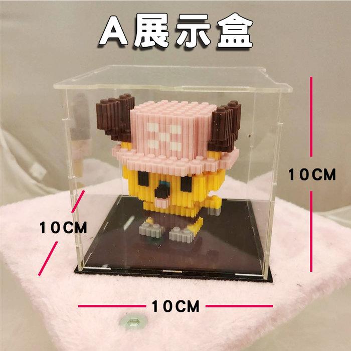 【現貨當天出】10*10*10 10*10*15 展示盒 壓克力盒 透明盒 鑽石積木 積木人偶 積木桌 積木牆 玩具