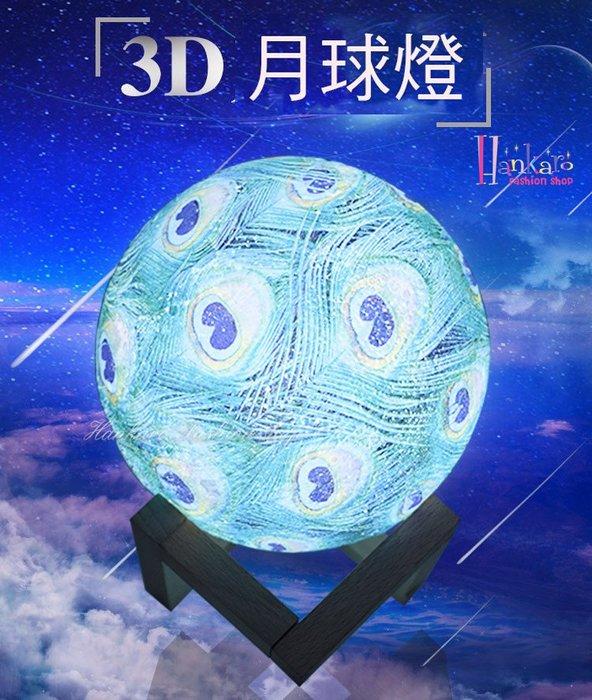 ☆[Hankaro]☆創意月球造型彩繪孔雀羽毛LED氛圍小夜燈(拍拍七彩款)
