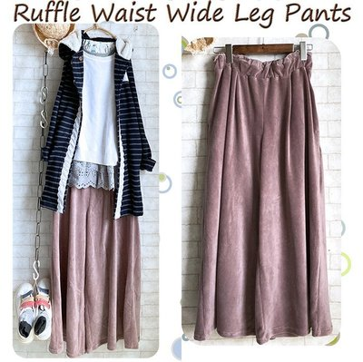 Ruffle Waist Wide Leg Pants 短絨荷葉腰邊彈性寬褲- 灰藕 Size M~L+