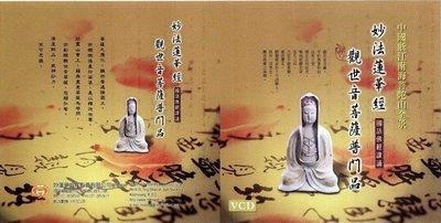 AO-4005 國語課誦-妙法蓮華經(觀世音菩薩普門品) VCD