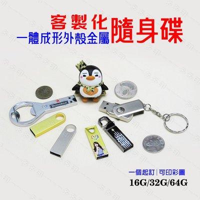 多多印 客製化 USB 金屬一體成形隨身碟 64G 金屬旋轉隨身碟 鑰匙圈 開瓶器造型隨身碟 訂做 公司行號禮贈品 訂製