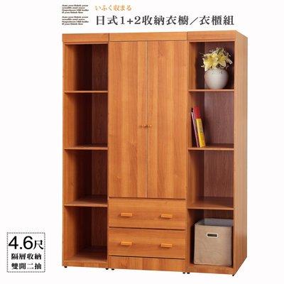 【UHO】DA日式收納 4.6尺 雙開...