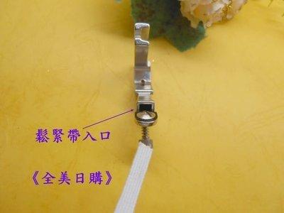 180拼布材料兄弟juki勝家三菱工業用縫紉機*車鬆緊帶壓布腳*可車鬆緊帶*織帶*裝飾帶*