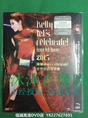 信誠高清DVD店 陳慧琳 LET'S CELEBRATE! 世界巡回演唱會2015 高清1D-9 全新盒裝 兩套免運
