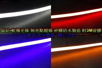 導光條 軟光條 柔光燈條 導光線 導光燈眉 眉燈 LED燈條 均勻發亮 附 3M背膠 冷光條 30公分 淚眼燈 日行燈
