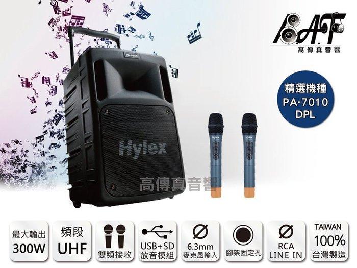 高傳真音響【Hylex PA-7010/DPL】USB+SD 雙頻│搭手握麥克風│UHF充電式手提教學擴音機