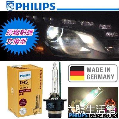 德國PHILIPS 飛利浦 彩盒裝 4200K 42402C1 D4S 4200K HID氙氣燈管