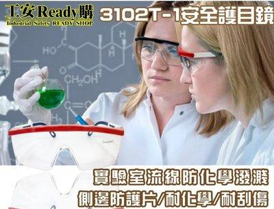 CNS安全眼鏡 流線側邊防護3074 可調鏡腿長短 實驗室 工業護目安全眼鏡 /一副