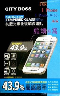 ~熊讚a窩~CITY BOSS I Phone 6 滿版 抗藍光 鋼化 玻璃貼 保護貼 i