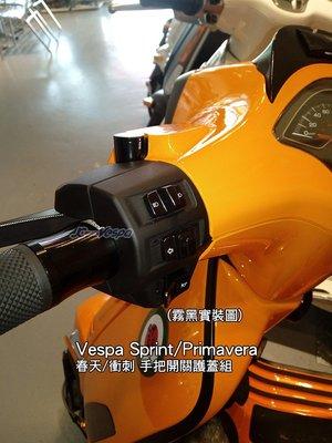【嘉晟偉士】偉士牌 春天/衝刺專用 開關護蓋組 亮黑/霧黑(無大燈開關) Vespa Primavera/Sprint
