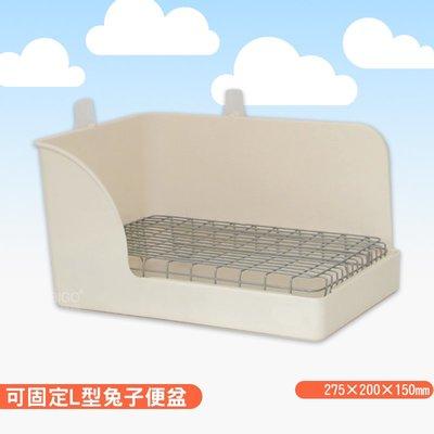 【寵物周邊】2760 可固定L型兔子便盆 寵物兔 小白兔 兔子用品 寵物用品 廁所 兔子廁所 寵物便盆 寵物兔便盆