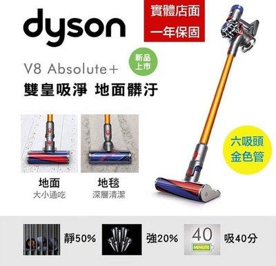 【eYe攝影】全新現貨 國旅卡 一年保固 DYSON V8 Absolute 無線吸塵器 雙主吸頭 6吸頭 塵蟎 大掃除