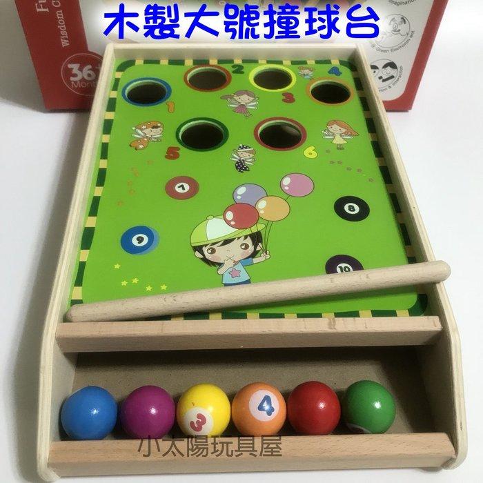 【小太陽玩具屋】木製大號撞球台 木質木制益智親子遊戲桌球台撞球檯 顏色配對 手眼協調 8104