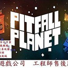 PC版 肉包遊戲 官方正版 PC版 STEAM 平台 陷阱星球 Pitfall Planet