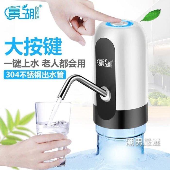 抽水機 電動桶裝水抽水器飲水桶壓水器吸水器家用簡易飲水機礦泉水 2色(全館免運)