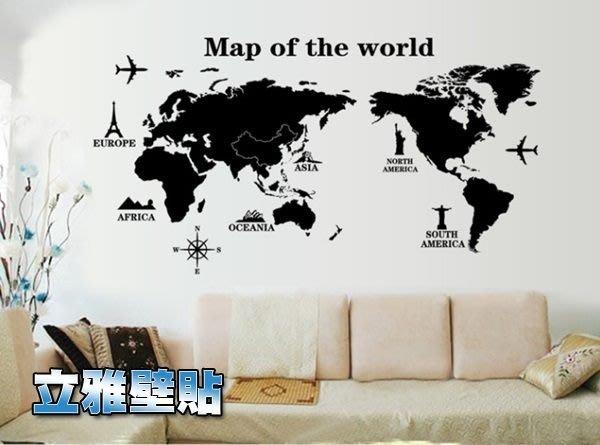 【立雅壁貼】不傷牆面.可重覆撕貼.超大尺寸60*90《世界地圖AY9133》