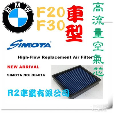 @沙鹿阿吐@ BMW F20/F30專用318D,316i,316D,320i,320D,325D改裝高流量空氣芯,SIMOTA 不織布濾網,空氣濾清器,風網