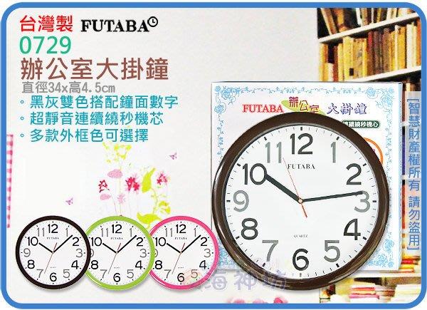 =海神坊=台灣製 0729 13.5吋 辦公室大掛鐘 圓形時鐘 壁鐘 超靜音無滴答聲 連續繞秒 9入2650元免運