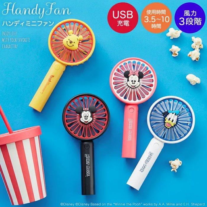 《FOS》日本 迪士尼 手持 風扇 迷你 攜帶 USB充電 米奇 維尼 桌扇 輕量 夏天 消暑 熱銷 限量 2020新款